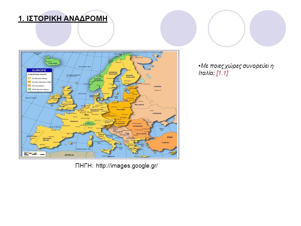 1. ΙΣΤΟΡΙΚΗ ΑΝΑΔΡΟΜΗ Με ποιες χώρες συνορεύει η Ιταλία; [1.1]